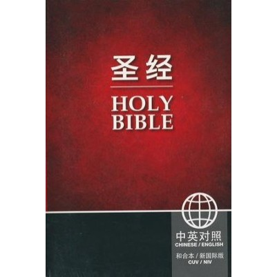 Chinese English Bible Pr Cuv/Niv