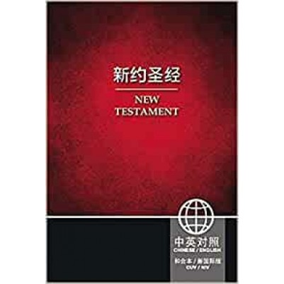 Chinese Nt Cuv Simplified/English